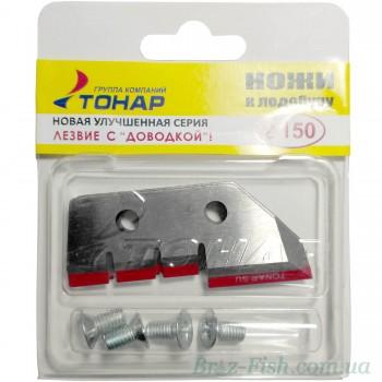 Ножи на ледобур ЛР-150Д